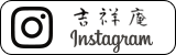 吉祥庵 instagram
